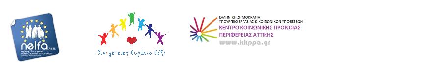 """""""H ομόφυλη γονεϊκότητα για το συμφέρον του παιδιού"""" Εκπαιδευτική παρέμβαση στο ΚΚΠΠΑ σχετικά με την ομόφυλη γονεϊκότητα"""