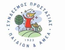 Πρόσκληση Εκδήλωσης Ενδιαφέροντος για Συμμετοχή στο Πρόγραμμα: Κέντρο Διημέρευσης και Ημερήσιας Φροντίδας Ατόμων με Νοητική Υστέρηση του Συνδέσμου Προστασίας Παιδιών και ΑμΕΑ.